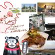 熊本 1泊旅