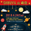 04/24 SHIBUYA de 夜会