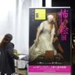 怖い絵展(東京都台東区上野 上野の森美術館)