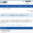 金融庁、ネット融資仲介大手「maneo」に業務改善命令!