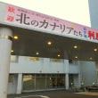 道北 利尻・礼文2島と稚内周辺の旅① 羽田~稚内~礼文
