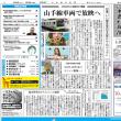 野島正美 埼玉県技が未入会対策で「職場単位支部」設置