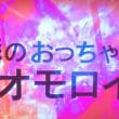 達人達(竹本織太夫×中川家礼二)