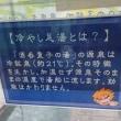 3泊4日の旅 19 道の駅「国上」(新潟県)