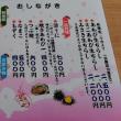 「お食事処 積丹の幸 みさき」(北海道 積丹半島)での生ウニ丼はとてもオススメ!