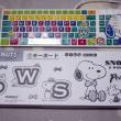 スヌーピーのキーボード