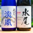 ◆日本酒◆長野県・田中屋酒造店 水尾 Traditional Classic トラディショナル・クラシック & 特別純米酒 淡風