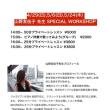 自由Tube & Vocal School DADA ワークショップ開催のお知らせ