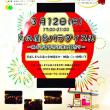 (8/12)商工会青年部主催の夏祭り 『夏の屋台Paradise!!』開催☆