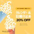 【セール】★HOT SUMMER!!クレンザー&日焼け止め20%OFF~★