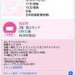 エレファントカシマシ『新春ライブ 2019』@武道館(2019.1.16 ネタバレ注意