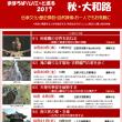 まほろばソムリエと巡るツアー 2017秋/参加者を募集中!