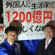 「日韓断交」や「外国人生活保護の禁止」の訴えが「ヘイトスピーチ」とは笑止千万!