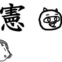 夏休み息抜き2コマまんが「憲という漢字」