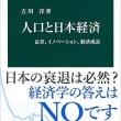 人口と日本経済 長寿、イノベーション、経済成長 吉川洋 著