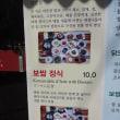 【釜山・西面の8000ウォンの韓国定食】釜山旅行⑤2018/8/18