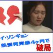 [K-News] ナム・ジュヒョク&イ・ソンギョン、熱愛発覚後4ヶ月で破局!!!