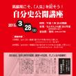 2015.3/28(土)「自分史公開講座」開催