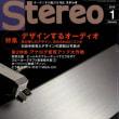 月刊ステレオ1月号 CDレビュー