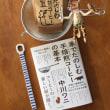 「中川ワニ珈琲のレシピ」家でたのしむ手焙煎コーヒーの基本、生豆セット販売のお知らせ