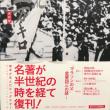 大河ドラマ「いだてん」×長谷川孝道「走れ二十五万キロ」