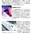「リニア新幹線の建設で巨大地震発生か!?」(TOCANA)
