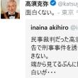 【高須クリニックに爆破予告…しかしマスコミは報じない】提訴後のツイートまとめ(170824)