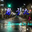 ♬・男うた /吉幾三//kazu宮本