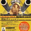 活弁シネマートライブ55th『戦艦ポチョムキン』