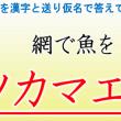 【間違いやすい送り仮名】全30問!半分の日本人は間違える送り仮名!