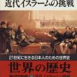 対談「世界史の大転換」佐藤優・宮家邦彦(PHP新書)を読みおえた