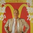『ファウンダー ハンバーガー帝国のヒミツ』