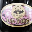 芋焼酎 OK七窪【新発売】