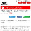 FCBondS終了のお知らせ