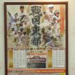 東都大学野球、東洋大学は国学院大学に雪辱し、優勝戦線に踏み留まる!