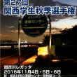 第27回関西学連秋季選手権ありがとうございました。