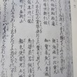 『阿旬殿兵衛実実記』(あしゅんでんべいじつじつにっき)滝沢馬琴 歌川豊広 1857年(安政版 和本) を一巻から読み直す。しょっぱな、忠臣蔵の定九郎が記されている。