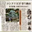 名古屋城ニュース 日記