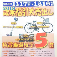 横浜 大口通商店街 歳末福引大売出し、糸川メガネも参加しております。