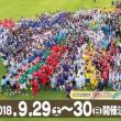 第6回小学校低学年YOKOTE Dream Cup サッカー大会
