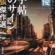 2018-8、9|松本清張傑作選|佐藤優、宮部みゆき(編)
