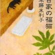 夏目家の福猫