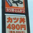 """""""ゲン担ぎ"""""""
