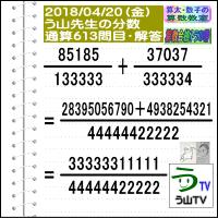 [う山先生・分数]【算数・数学】【う山先生からの挑戦状】分数613問目