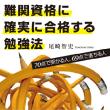 「難関資格に確実に合格する勉強法」(2014年/尾崎智史著)