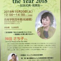 神田さち子さん(高14回)記念式典・祝賀会