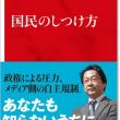 ●松尾貴史さん×室井佑月さん対談、「安倍首相は、嘘も権力の私物化も恥ずかしいとすら思っていない」