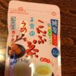 カンタン応募・熱中症対策にも『減塩梅こんぶ茶』