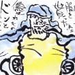 ●「熱中症克服宣言」