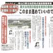 「膨大な市民の税金を東京の業者につぎ込む計画」このまま進めていいのでしょうか?